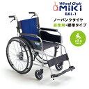 ◆代引き可 【 MiKi/ミキ BAL-1 】 車椅子 軽量 折り畳み 自走式 車いす ミキ 車イス アルミ製 コンパクト 定番 人気 BAL1 バル ノーパ..