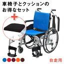 【ポイント10倍!】車椅子と車椅子専用クッションのお買い得セット アルミ製多機能タイプ車いす「よかベスター」&車いす専用「さしよりクッション」 【送料無料】
