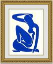 【送料無料】絵画■アンリ・マティス■Blue Nude 1■選べる額縁■額装込■複製画■複製絵画■プレゼント贈答品におすすめ