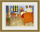 【送料無料】絵画■ゴッホ■Van Gogh's Room of Arles■選べる額縁■額装込■複製画■複製絵画■プレゼント贈答品におすすめ