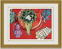 【送料無料】絵画■アンリ・マティス■マグノリアのある静物■選べる額縁■額装込■複製画■複製絵画■プレゼント贈答品におすすめ