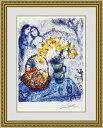 【送料無料】絵画■シャガール■恋人たちと花束と果実■選べる額縁■額装込■名画■有名絵画■壁掛け■アート■プレゼント贈答品におすすめ
