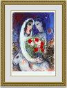 【送料無料】絵画■シャガール■結婚■選べる額縁■額装込■名画■有名絵画■壁掛け■アート■プレゼント贈答品におすすめ