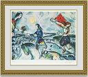 【送料無料】絵画■シャガール■Lovers Over Paris■選べる額縁■額装込■名画■有名絵画■壁掛け■アート■プレゼント贈答品におすすめ
