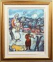 【送料無料】絵画■シャガール■Fiddler on the Roof■豪華額装■リビング、ラウンジなどのインテリアアート■プレゼント贈答品におすすめ
