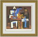 【送料無料】絵画■パブロピカソ■3人の音楽家■選べる額縁■額装込■インテリアアート■プレゼント贈答品におすすめ