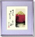 吉岡浩太郎・赤ふじ(絵画・色紙)
