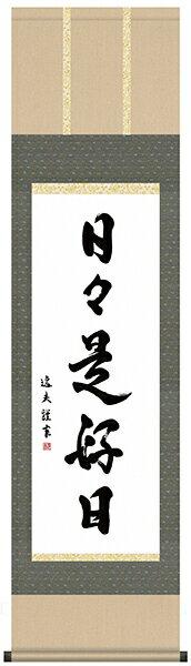 書(墨蹟)中田逸男・日々是好日(掛け軸)(床の間)の商品画像