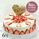 アイスケーキ誕生日いちごヨーグルトアイスケーキ6号(18cm)ケーキアイスお誕生日ケーキバースデーケーキお誕生会ホームパーティーお誕生日プレゼントカード付き大人数用6人〜8人アイスクリームいちごデコレーション