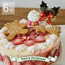 楽天ランキング1位!クリスマスアイス アイスケーキ 6号 【...