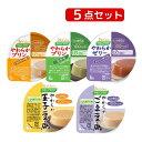 【セット販売】介護食 やさしくラクケア やわらかプリン・ゼリー・豆腐 5種×1点ずつ