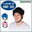 ★【キヨタ】頭部保護用帽・ヘッドガード フィットKM-30【帽子】【障害】【衝撃保護】【てんかん】【転倒】【ヘッドギア】
