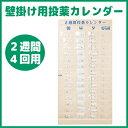 東武商品サービス 壁掛け式 週間投薬カレンダー 2週間分 1日4回用 お薬カレンダー