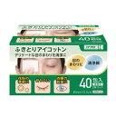 ショッピング目薬 衛生用品 ふきとりアイコットン 2枚入×40包 個包装 滅菌済 医療脱脂綿(川本産業)