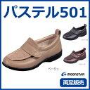 【ムーンスター】パステル501(足囲3E)両足販売【くつ】【靴】【シューズ】【リハビリ】【ケア】【おしゃれ】【母の日 ギフト】【プレゼント】