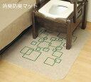ショッピングトイレマット ポータブルトイレ用 消臭防水マットR 70×90cm 緑茶カテキン配合  (リッチェル)