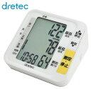 ドリテック 上腕式血圧計 BM-200【ヘルスケア・血圧計・上腕式血圧計・健康管理・血圧測定・自動血圧計】