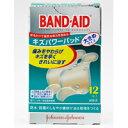 BAND−AID キズパワーパッド 大きめサイズ(12枚入)【ドラッグストア 衛生用品 ヘルスケア 救急 応急用具 バンドエイド 絆創膏 傷パッド】