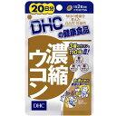 DHC 濃縮ウコン 20日分 【乾杯前・健康習慣・健康・サプリメント・サポート】
