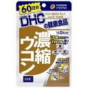 DHC 濃縮ウコン 60日分 【乾杯前・健康習慣・健康・サプリメント・サポート】