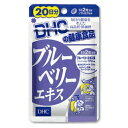 DHC ブルーベリーエキス 20日分 40粒 【サプリメント・フラボノイド・ポリフェノール類・アントシアニン】