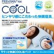 【サンファミリー】サラッと快適COOL枕パッド 63×43cm【快眠枕パッド・ひんやり枕】