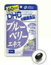 DHC ブルーベリーエキス 60日分【栄養補助食品・サプリメント・・植物由来サプリメント・フルーツ由来サプリメント・ブルーベリー】