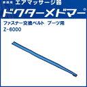 【ポイント2倍】ドクターメドマー ファスナー交換ベルト ブーツ用 Z-6000 日東工器【Z−600...