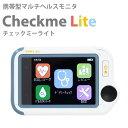 【送料無料】ECGラボ Checkme Lite チェックミーライト【パルスオキシメーター・携帯型心電計・デイリーチェック・動脈血酸素飽和度(SpO2)】