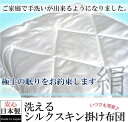 【送料無料】洗える国産シルク肌掛布団 SS-1001 瀧芳株式会社【洗濯可能・清潔・高級シルク掛け布団・高級掛けフトン・シルク布団・極上のねむりをお約束】