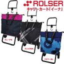 【送料無料】ロルサー キャリーカート イーナ Rolser【Rolser】【高齢者用・ショッ