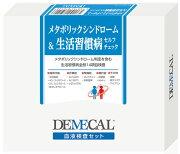 DEMECAL(デメカル)血液検査キットメタボリックシンドローム&生活習慣病セルフチェック【簡単検査・病気検査・病気発見・検査セット・郵送検査・自己採血】