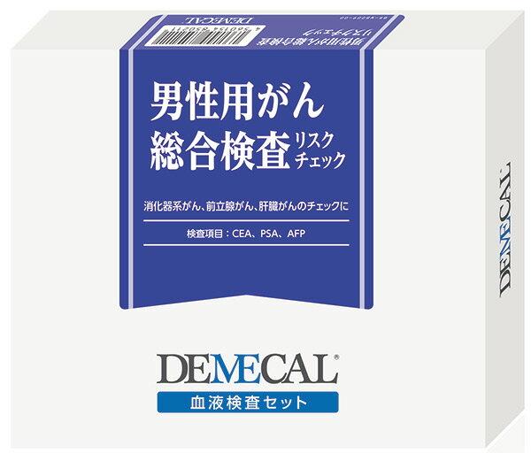 DEMECAL(デメカル)血液検査キット男性用がん総合検査セルフチェック  2610-10【簡単検査・病気検査・病気発見・検査セット・郵送検査・自己採血】