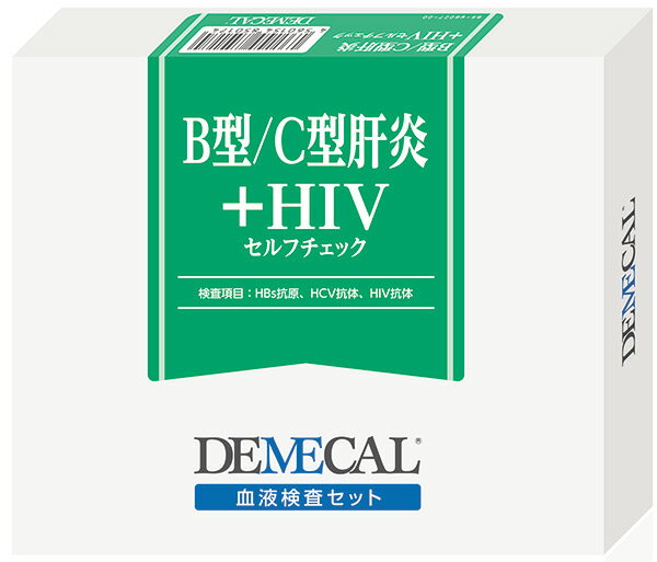 DEMECAL(デメカル)血液検査キットB型+C型肝炎+HIVセルフチェック【簡単検査・病気検査・病気発見・検査セット・郵送検査・自己採血】