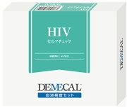 DEMECAL(デメカル)血液検査キットHIVセルフチェック【簡単検査・病気検査・病気発見・検査セット・郵送検査・自己採血】