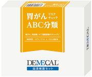 DEMECAL(デメカル)血液検査キット胃がんリスクチェック ABC分類【簡単検査・病気検査・病気発見・検査セット・郵送検査・自己採血】