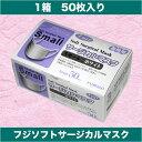 マスク サージカル フジ ケース販売 50枚入 ホワイト 白 女性用 スモールサイズ 細菌 微粒子 液体バリア 3層 不織布サージカル マスク レディース 子供
