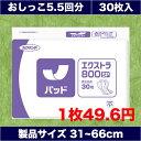 【1枚49.6円】パッド ネピアテンダー エクストラ800SP インナーシート 30枚入 おしっこ5.5回分 介護 業務用