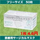 【医療用サージカル マスク 50枚入】フリーサイズ 細菌・微粒子・液体バリア サラヤ(SARAYA)サージカルマスク