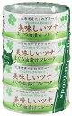 伊藤食品 美味しいツナ 油漬けフレーク 缶詰 (4953009113027)