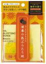 日本のあぶらとり紙