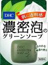 【5500円(税込)以上で送料無料】DHCグリーンソープ(SS)60g 国産茶葉使用の洗顔石鹸 緑茶石けん(DHC人気79位) 【4511413306826】