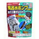 ウエ・ルコ 風呂水ポンプも洗える洗たく槽クリーナー ダブルハイパー 1回分