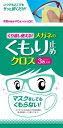 【3500円(税込)以上で送料無料】くり返し使える メガネのくもり止めクロス3枚 【4975759201762】