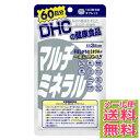 【メール便送料無料】 DHC マルチミネラル 60...