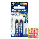 【メール便送料無料】 パナソニック アルカリ乾電池 EVOLTA ( エボルタ ) 単4形 2本 LR03EJ/2B 1個