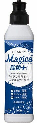 【5500円(税込)以上で送料無料】ライオン CHARMY Magica(チャーミー マジカ) 除菌プラス 本体(内容量:220ML) (4903301242307)