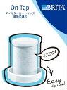 【3500円(税込)以上で送料無料】NEW ブリタ 蛇口直結型浄水器 オンタップ 専用フィルターカートリッジ 1個 (4006387063597)