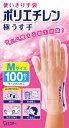 【3500円(税込)以上で送料無料】エステー 使いきり手袋 ポリエチレン 極うす手 M 半透明 100枚×24個セット (4901070760374)