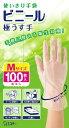 【3500円(税込)以上で送料無料】エステー 使いきり手袋 ビニール 極うす手 M 半透明 100枚×12個セット (4901070760404)